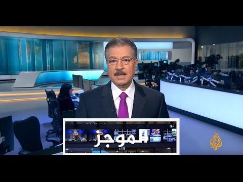 موجز الأخبار - الواحدة ظهرا 09/01/2017