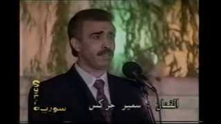 SAMIR CHARKAS -mawal-iyam 3ezi madet-سمير جركس موال أيام عزي
