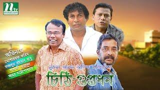 Bangla Natok Chithi-Guptodhon by Mosharraf Karim, Babu