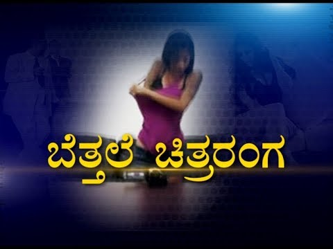 Xxx Mp4 Shocking Suvarna Report Sexual Favors For Chance In Kannada Film Casting Couch Part 1 3gp Sex