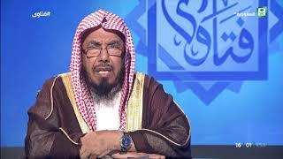 برنامج فتاوى ليوم الثلاثاء 1440/01/08هـ