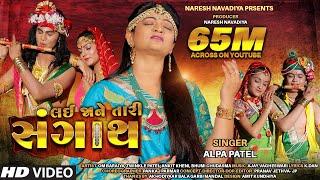 Lai Ja Ne Tari Sangath    Alpa Patel   2019 New Gujrati Song    Naresh Navadiya Organizer