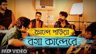 Fande Poriya Boga Kande Re ft. Rohi | Abbas Uddin | Bangla Folk Song  | Folk Studio Bangla 2018