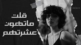 اغاني عراقيه 2018 | مليت | نسخه بطيئه