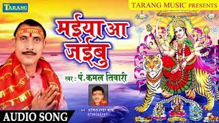 मईया आ जइबू - Maiya Aa Jaebu || Kamal Tiwari Bhakti Song  || Bhakti Bhajan