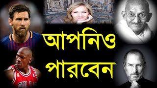 হার মানার আগে একবার দেখুন || success motivational video in bangla || inspirational  video in bangla