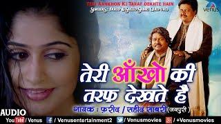 तेरी आँखो की तरफ देखते है | Teri Aankho Ki Taraf | Farid & Saeed Sabri | Bollywood Romantic Songs