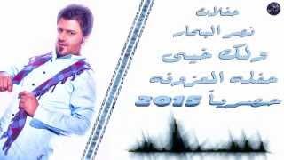 حفلات نصر البحار ولك خيى والمعزوفه حفله 2015 ردح X ردح للستار/HD