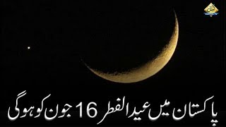 CapitalTV: Shawwal Moon not sighted; EidulFitr to be celebrated on Saturday June 16