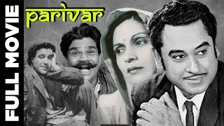 Parivar│Full Hindi Movie│Durga Khote, Kishore Kumar