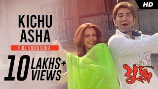 Kichu Aasha Khonje Bhasha | Yuddho | Jeet | Koel | Sonu | Shreya | Jeet Gannguli | SVF