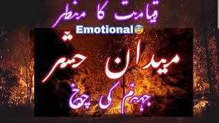 Meedan e Hashar & Doozakh kesa Hoga | Molana Tariq Jameel latest Bayan 2019 | islamic Tube
