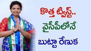 OMG! MP Butta Renuka To Continue In YSRCP | కొత్త ట్విస్ట్! వైసీపీలోనే బుట్టా రేణుక | Janahitam TV