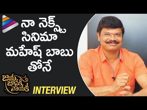 Boyapati Srinu about Movie with Mahesh Babu | Jaya Janaki Nayaka Telugu Movie Interview