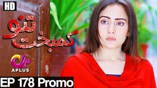 Kambakht Tanno - Episode 178   A Plus ᴴᴰ Drama   Shabbir Jaan, Tanvir Jamal, Sadaf Ashaan