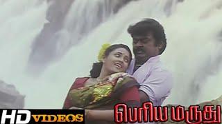 Vidala Pulla... Tamil Movie Songs - Periya Marudhu [HD]