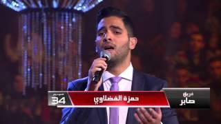 #MBCTheVoice - حمزة الفضلاوي  - موال + قولي عملك إيه قلبي  - مرحلة العروض المباشرة
