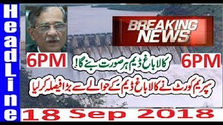 Pakistani News Headlines 6PM 18 Sep 2018 | CJP Saqib Nisar Ka Bara Faisla About Kala Bagh Dam