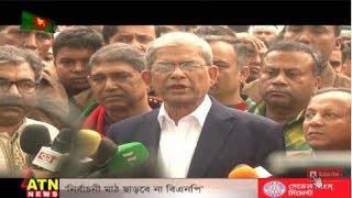News at 3:00 PM @ATN News | যত বাধা আসুক, নির্বাচনী মাঠ ছাড়বে না বিএনপি | Latest News
