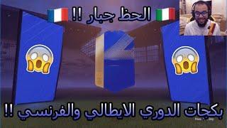 FIFA 18 | تفجير بكجات الدوري الايطالي والفرنسي!! (ازرق وانفورمات) 😱!!!