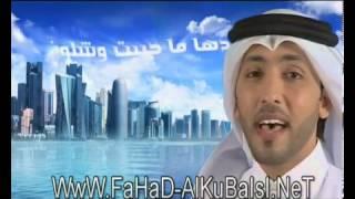 فهد الكبيسي - أنا قطري (فيديو كليب) | 2013