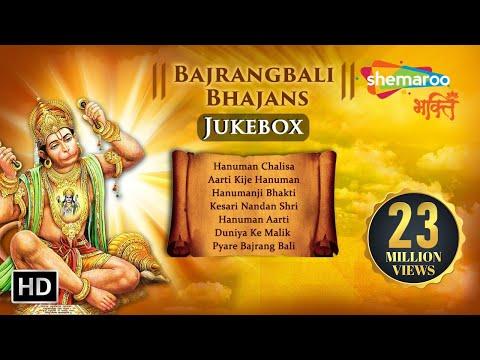 Xxx Mp4 Bajrangbali Bhajans बजरंगबली भजन्स Hanuman Chalisa Hanuman Songs 3gp Sex
