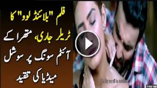 Download Blind Love Pakistani Movie   Mathira Interview After Hot Item Song In Pakistani Movie 3Gp Mp4