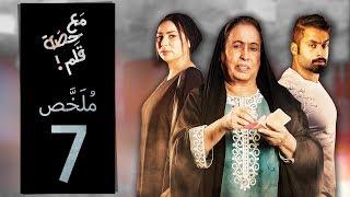مسلسل مع حصة قلم - الحلقة 7 (ملخص الحلقة) | رمضان 2018