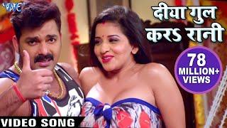 HD Video - दिया गुल करS - Pawan Singh - Monalisa - Diya Gul Kara - Pawan Raja - Bhojpuri Songs 2017