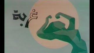 مسرحية غربة - دريد لحام - نهاد قلعي - ياسر العظمة | Ghorba play staring Duraid Lahham