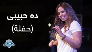 Soma - Da Habiby (Live Concert) | (سوما -  ده حبيبي (حفلة
