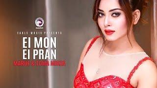 Ei Mon Ei Pran | Bangla Movie Song | Maruf | Toma Mirza | Full Video Song
