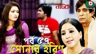 Bangla Comedy Natok | Sonar Horin | Ep - 57 | Shamol Mawla, Prosun Azad | বাংলা কমেডি নাটক