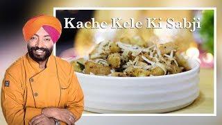 #Navratri Special  कच्ची केला की सबजी | Raw banana Sabzi |Chef harpal singh |