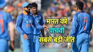 India's 5th Biggest Win In ODIs | Sports Tak