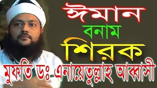 Iman Vs Shirk (ঈমান বনাম শিরক) By Mufti Dr. Anayetullah Abbasi Oct 2017 || Bangla Waz Mahfil  ☑️