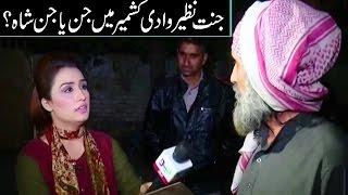 Fake Peer / Jaali Aamil Baba Exposed   Pukaar with Aneela Aslam   15 Dec 2016
