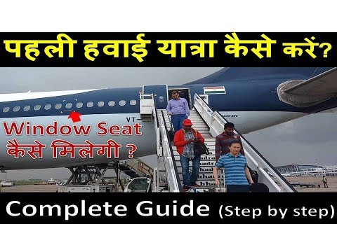 Xxx Mp4 पहली हवाई यात्रा कैसे करें First Time Flight Journey Tips In Hindi Flight Take Off And Landing 3gp Sex