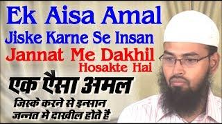 Ek Aysa Amal Jiske Karne Se Insan Jannat Me Dakhil Hosakta Hai By Adv  Faiz Syed