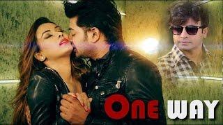 শাকিব খানকে ছাড়িয়ে গেলো বাপ্পি-ববির 'ওয়ান-ওয়ে' সিনেমা | One Way | Bappy | Boby | Bangla News Today