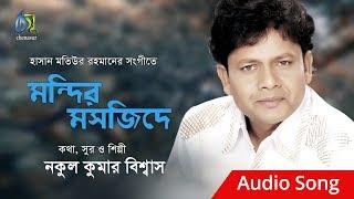 mandir masjide nakul kumar biswas bangla hit song