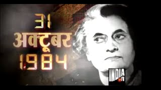 31st October, 1984: PM Indira Gandhi's Last Moments - India TV