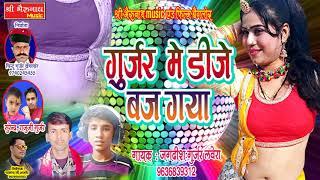2019 Rajasthani Song || गुर्जर मे डीजे बज गया - Gurjar Me DJ Baj Gaya || Latest Hit DJ Song