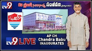 AP CM Chandrababu inaugurates Sanjivani Multi Speciality Hospital LIVE @ Kuchipudi  - TV9