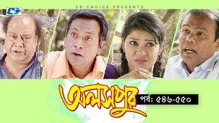 Aloshpur | Episode 546-550 | Fazlur Rahman Babu | Mousumi Hamid | A Kha Ma Hasan