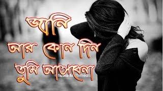 Jani ar konodin tomi asbe na | purono diner gaan Bangla | harano diner gaan by Chowa Multimedia