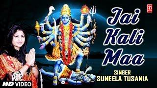Jai Kali Maa, Devi Bhajan By SUNEELA TUSANIA I Full Video Song I T-Series Bhakti Sagar