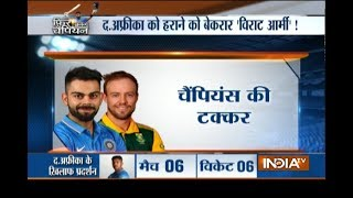 Cricket Ki Baat: It's do-or-die for India and South Africa in Champions Trophy 2017
