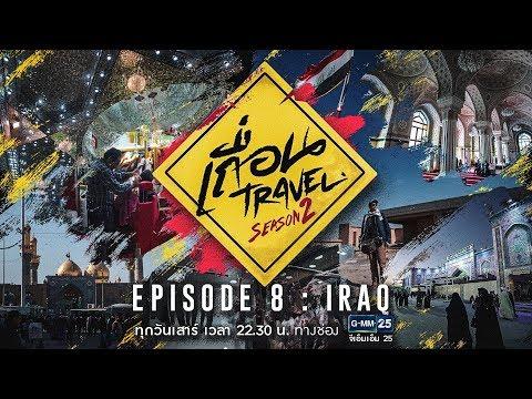 เถื่อน Travel Season 2 EP.8 Iraq อิรัก แผ่นดินแห่งชีวิต วันที่ 4 สิงหาคม 2561