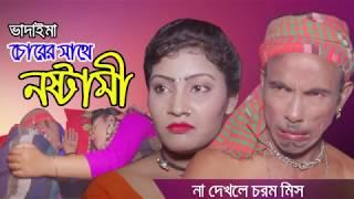 ভাদাইমা  || চোরের সাথে নষ্টামী- ফাটা ফাটি হাসির কৌতুক  || Chorer Sathe Nostami || Bindu Movie